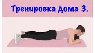 Домашняя тренировка 3