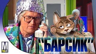 """MPL - Барсик (feat. """"Уральские пельмени"""")."""