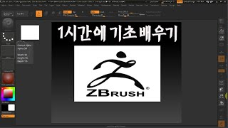 ZBrush 기초 기능 _1시간에 배우는 지브러쉬 기본…