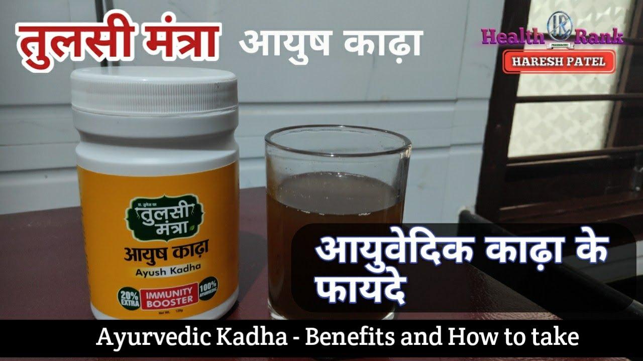 Tulsi Mantra Ayush Kadha || Immunity Booster Kadha || आयुर्वेदिक काढ़ा के फायदे || Health Rank