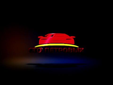 СТО Петровых (логотип)