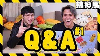 【Q&A】這...是神馬QnA問題呀 留下你的翻桌問題 thumbnail