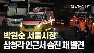 박원순 서울시장 삼청각 인근서 숨진 채 발견 / 연합뉴스TV (YonhapnewsTV)