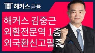 해커스 금융 김중근 교수님의 외환전문역 1종  외국환 …