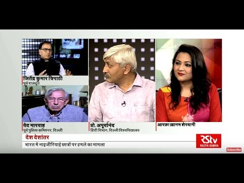 Desh Deshantar- 'African reaction on attack on their citizens : how should India react ?