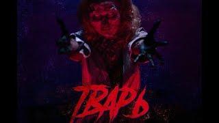 Тварь (2017) | Фильм ужасов | Короткометражка