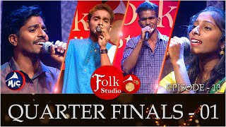 Folk Studio Quarter Finals -1 | పాటల పోటీ | MicTv