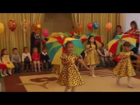 Детский Сад Берёзка. Танец с зонтиками.