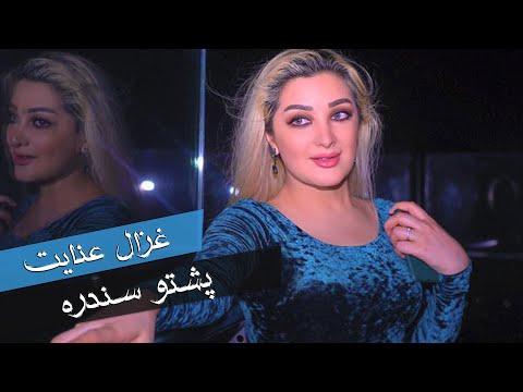 Ghezaal Enayat - Khayesta Lalai (Клипхои Афгони 2019)
