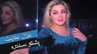 Ghezaal Enayat -  Khayesta Lalai NEW Pashto SONG 2019 غزال عنایت  آهنگ پشتو Гизол иноят