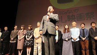「ええじゃないか とよはし映画祭2019」が3月8日、愛知県豊橋市の...