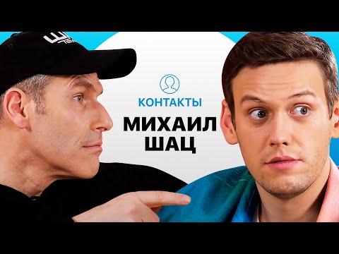 КОНТАКТЫ в телефоне Михаила Шаца