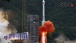 [中国新闻] 媒体焦点:北斗三号全球卫星导航系统星座部署全面完成 | CCTV中文国际