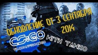 Обновление CS:GO от 3 сентября 2014