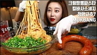 매운 크림짬뽕파스타 킬바사소세지 먹방 MUKBANG K…