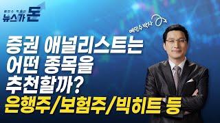 e리포트 총정리, 증권 애널리스트가 추천하는 종목은? …