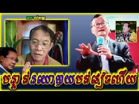 Khan sovan - Sam Rainsy's wrong politics plan, Khmer news today, Cambodia hot news, Breaking news