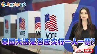 美国大选是否应实行一人一票?《焦点大家谈》2020年10月14日 第259期 - YouTube