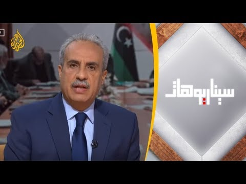 سيناريوهات- هل تنجح مبادرة السراج في إعادة السلام لليبيا؟  - نشر قبل 24 دقيقة