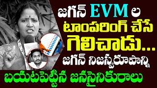 Jagan Govt Won Only With EVM Tampering   Women Allegations On Jagan Govt   How Jagan Wins 151 Seats?