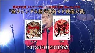 筋少シングル盤大戦対SP映像大戦」 2018年06月20日発売 Blu-ray(1枚組...