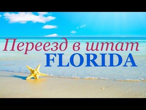 Вопрос: Как переехать во Флориду?