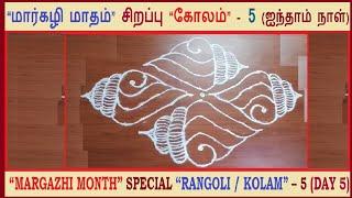 """மார்கழி  மாதம்""""  சிறப்பு  """"கோலம்"""" - 5 (ஐந்தாம் நாள்) / """"Margazhi  Month"""" Special """"Rangoli""""/ """"Kolam"""""""