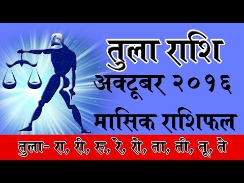 Tula Rashi October 2016, Libra Sign October 2016, October Monthly Horoscope 2016