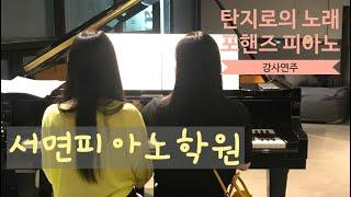 [서면피아노학원] 탄지로의 노래_ 강사연주