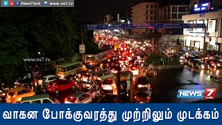 EXCLUSIVE: Chennai stunned with heavy traffic blockade | News7 Tamil
