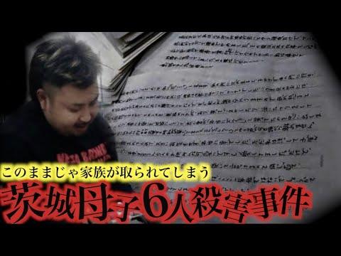 祖母 飯島 事件 クウガ 平塚5遺体事件