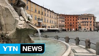 이탈리아 확진자 폭증...로마 현지 분위기는? / YTN