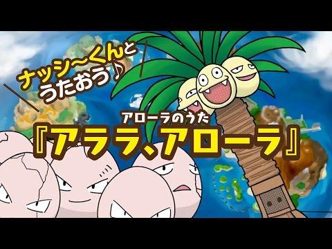 【公式】アローラのうた「アララ、アローラ」MV(ポケモンだいすきクラブ)