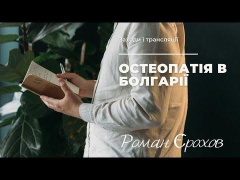 Остеопатия в Българии  Роман Ерохов