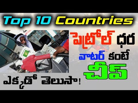 Episode # 98|Top 10 Cheapest Petrol Countries in the World - The Mega World|Facts Of The Day|Triconz