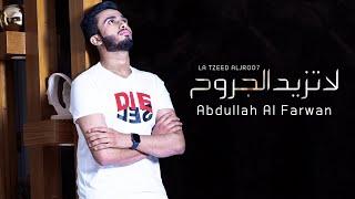 لاتزيد الجروح  - عبدالله آل فروان (حصرياً) | 2020