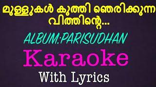 Super Hit Christian Devotional Karaoke with Lyrics Album Parisudhan | Song Mullukal Kuthi