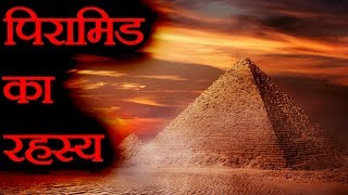 पिरामिड का रहस्य  | Biggest Fascinating Facts About the Ancient Egypt thumbnail