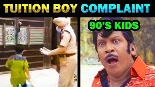 TUITION BOY TROLL – TODAY TRENDING