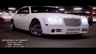 Chrysler 300с Автомобиль на Свадьбу