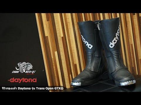 รีวิวรองเท้า Daytona รุ่น Trans Open GTX®