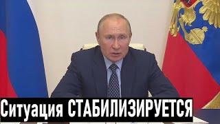 Путин о ситуации с КОРОНАВИРУСОМ в России! Последнее