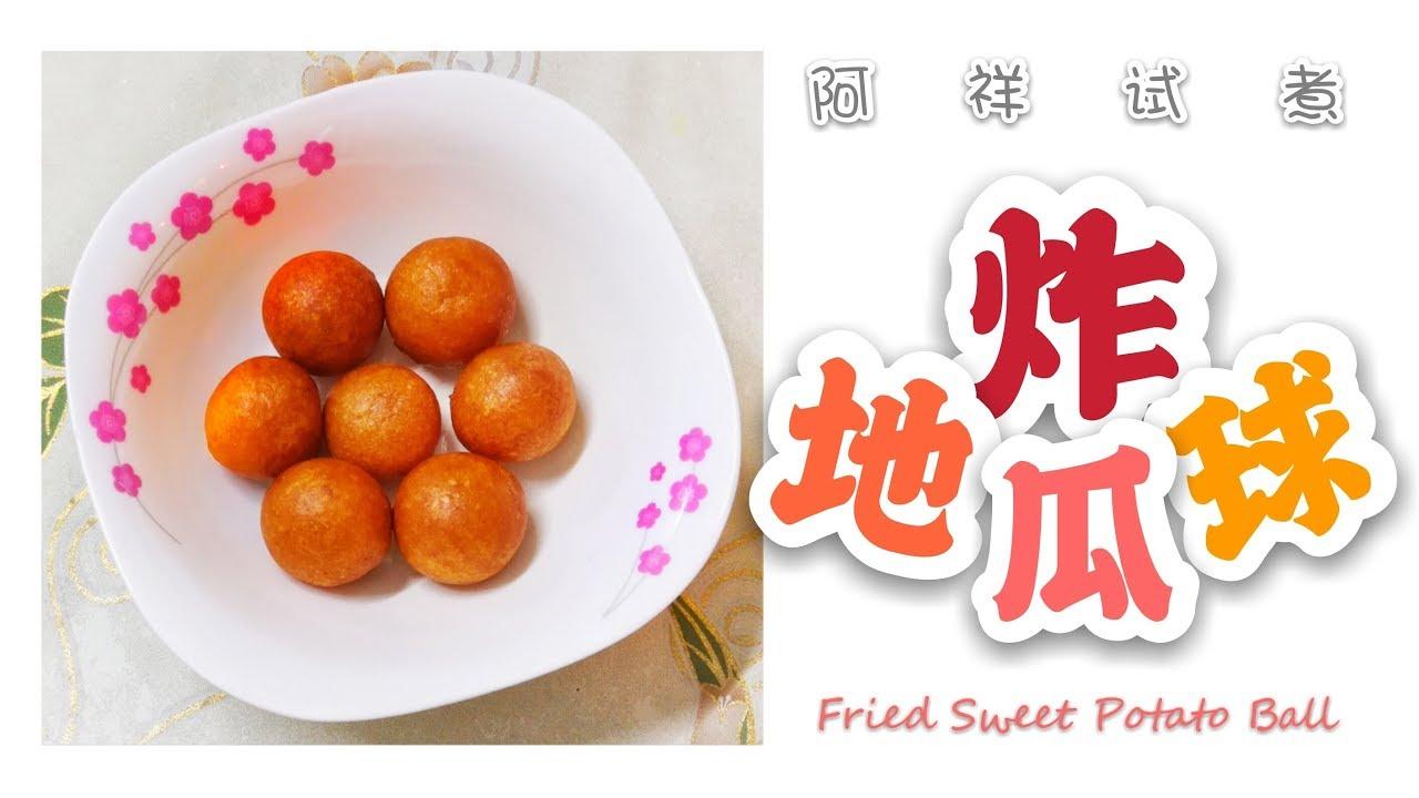 阿祥试煮 | 炸地瓜球 | 进行四轮炸球实验的记录及要诀 | Fried Sweet Potato Balls