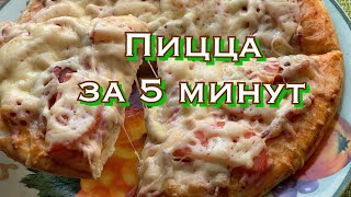 Пицца за 5 мин. Когда нет времени готовить а кушать хочется))