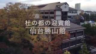 杜の都の迎賓館 仙台勝山館のご紹介です。 日本料理 醇泉(じゅんせん)...