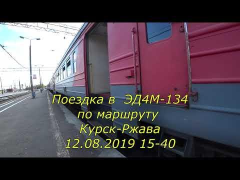 Курск-Ржава из окна электропоезда ЭД4М-134