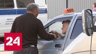 Смотреть видео Таксисты устроили парковочную блокаду на Сокольнической площади - Россия 24 онлайн