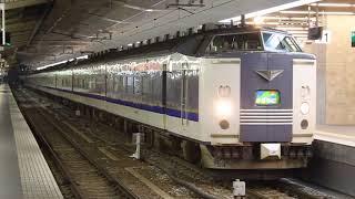 JR西日本 寝台急行 きたぐに583系 大阪駅発車シーン
