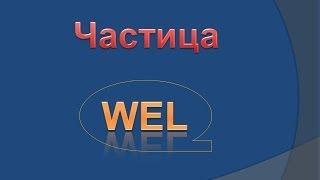 Урок 9. Употребление частицы WEL.