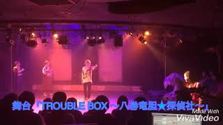 アクションサスペンス 「TROUBLE BOX〜八巻竜胆探偵社〜」 脚本・演出 ...